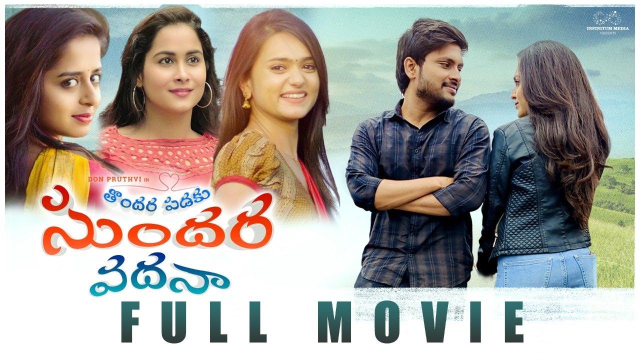 Thondara Padaku Sundara Vadhana Full Movie | Don Pruthvi | Sri Satya | Pravallika | Infinitum Media