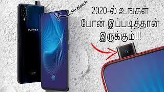 2020-ல் உங்கள் கையில் இருக்கப்போகும் Smartphone இதுதான்! Vivo Nex S-From the Future! ( Tamil )