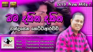 Download Oba Dakina Dakina - Chandrasena Hettiarachchi  New Song MP3 song and Music Video