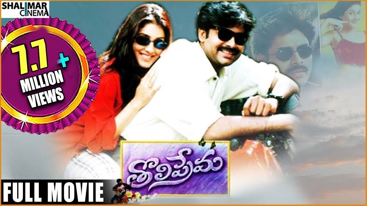 watch Tholi Prema Telugu HD Movie online | Pawan Kalyan , Keerthi Reddy