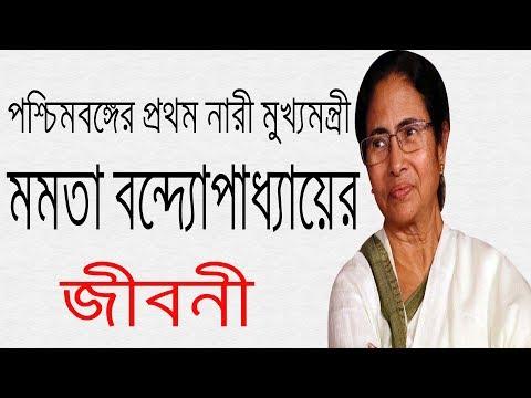 পশ্চিমবঙ্গের মুখ্যমন্ত্রী মমতা বন্দ্যোপাধ্যায় এর জীবনী | Biography Of Mamata Banerjee In Bangla.