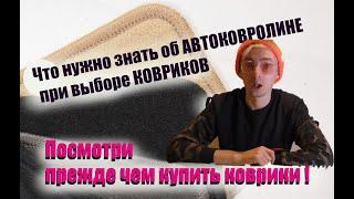 4 основных типа ковролина для автоковриков \ ОБЗОР