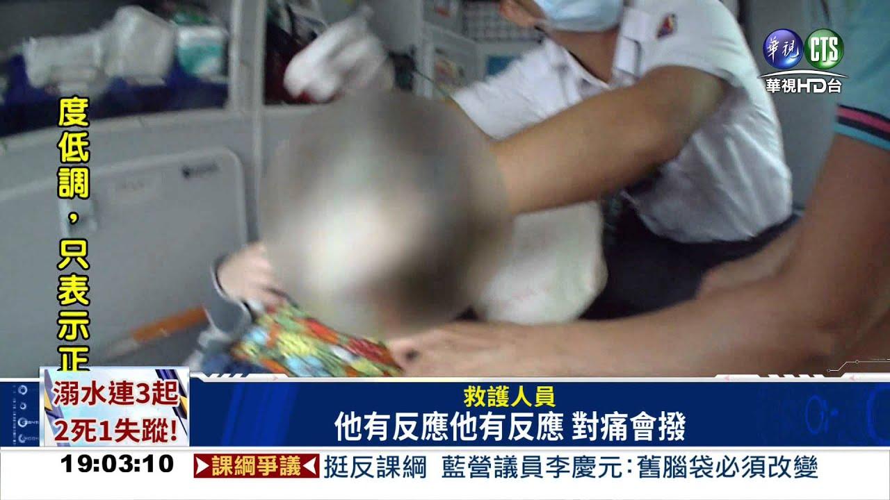 2歲童不吃藥 姨婆強灌害嗆昏 - YouTube