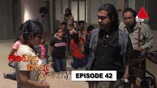 මඩොල් කැලේ වීරයෝ | Madol Kele Weerayo | Episode - 42 | Sirasa TV Thumbnail