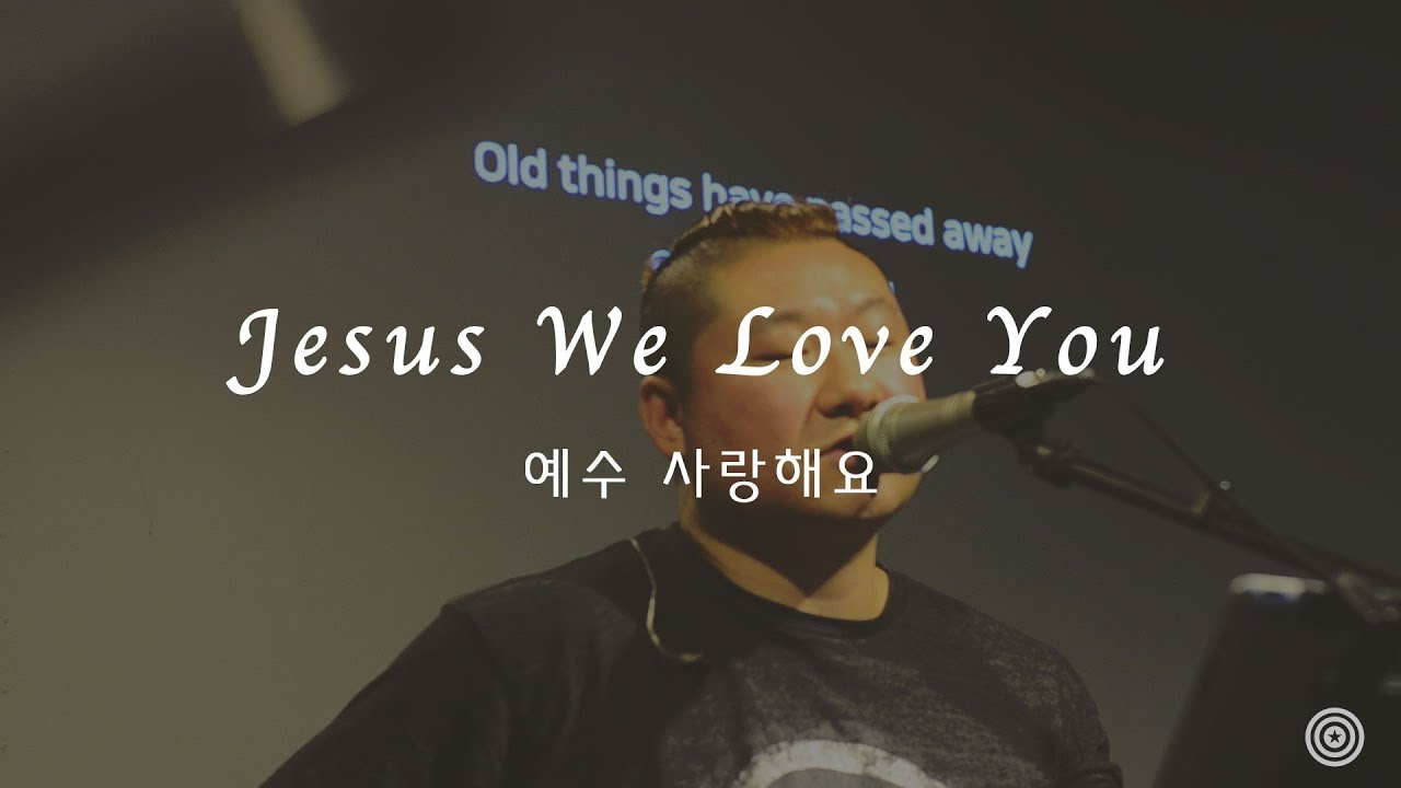 2018.11.18 Jesus We Love You 예수 사랑해요 | 어벤져스 쳐치 (Avengers Church)