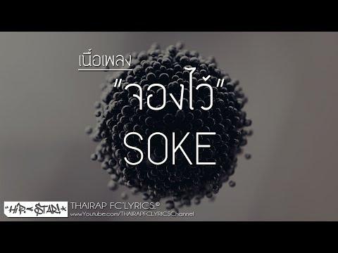 จองไว้ - SOKE FT. J.W 25 (เนื้อเพลง)