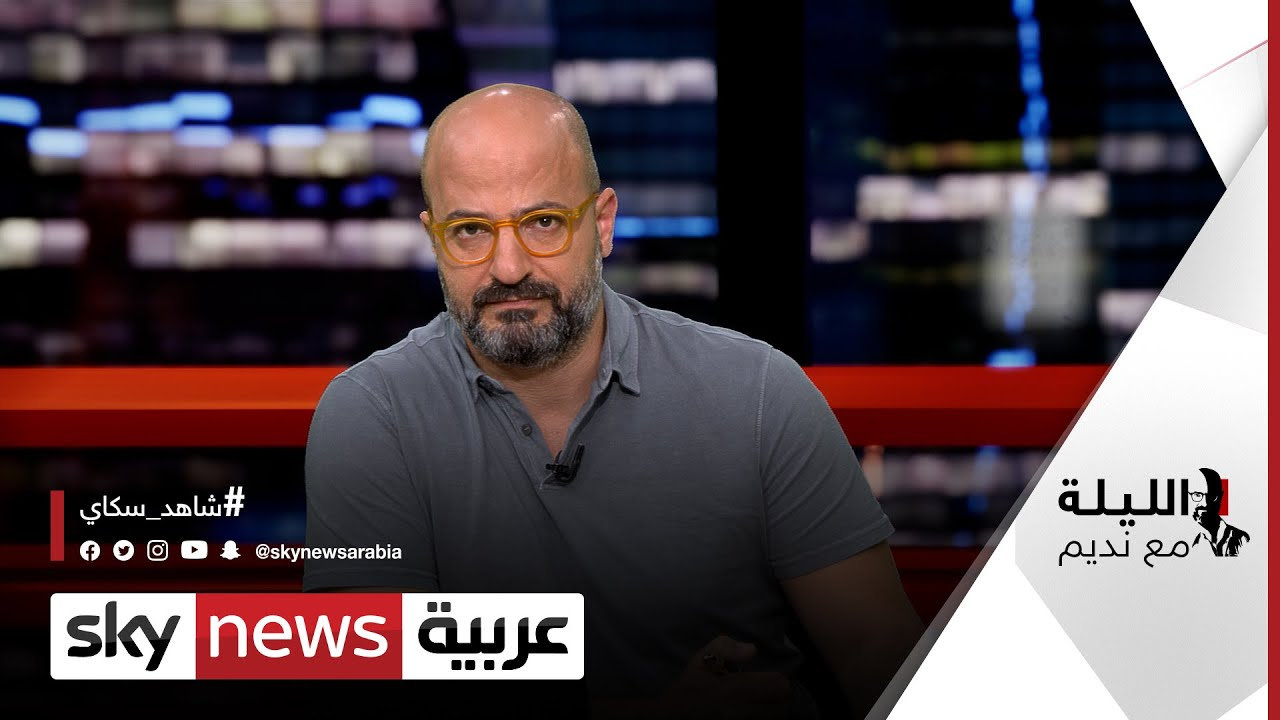 الرياض تهرول نحو طهران! والإسلامي منصور عباس.. صانع ملوك إسرائيل! | #الليلة_مع_نديم  - نشر قبل 4 ساعة