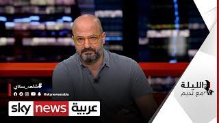 الرياض تهرول نحو طهران! والإسلامي منصور عباس.. صانع ملوك إسرائيل!   #الليلة_مع_نديم