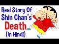 NEW HINDI Shin Chan की असली कहानी Real Story Of Shin Chan In Hindi Shinchan Hindi Full HD