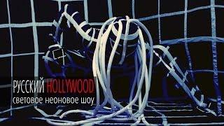 Танцевальное шоу «Полоса белая, полоса черная». Заказать Танцевальное шоу от Русский Hollywood(Танцевальное шоу «Полоса белая полоса черная». Заказать танцевальное шоу от Русский Hollywood вы можете на..., 2012-02-05T14:59:36.000Z)