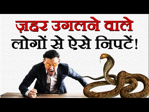 How to Deal with Negative Comments from People? How to Ignore Negative Person? Hindi Motivational