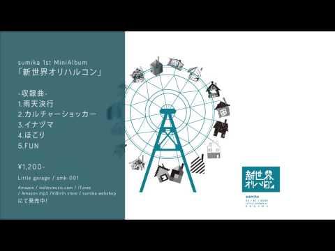 sumika / 新世界オリハルコン トレーラー映像