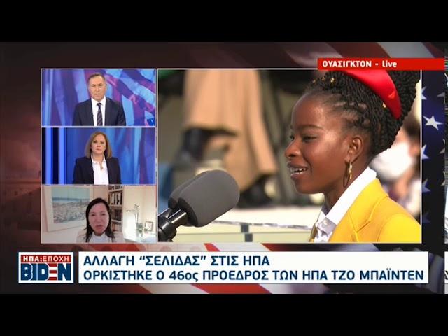 <span class='as_h2'><a href='https://webtv.eklogika.gr/' target='_blank' title='Η ομογενής φίλη της Καμάλα Χάρις στην ΕΡΤ: Φάρος για τις ΗΠΑ η νέα αντιπρόεδρος |20/01/2021 ΕΡΤ'>Η ομογενής φίλη της Καμάλα Χάρις στην ΕΡΤ: Φάρος για τις ΗΠΑ η νέα αντιπρόεδρος |20/01/2021 ΕΡΤ</a></span>