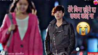 Tere bina yara jine da sawad Koi Na || nice song || sad story status video 💔😭