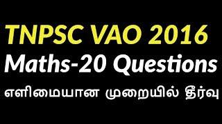 TNPSC VAO 2016 Maths Question Paper Shortcut Solutions - TNPSC VAO 2017
