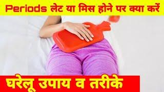 Periods laye Sirf 5 min me/ पीरियड्स जल्दी लाने का घरेलु उपचार