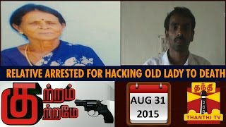 Kutram Kutrame 31-08-2015 Relative arrested for hacking Old Lady to Death case report video 31.8.15 Thanthi Tv today programs