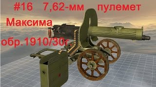 7,62-мм пулемет Максима обр.1910/30г. World of Guns: Gun Disassembly #16