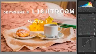 Lightroom tutorial обучение часть 1