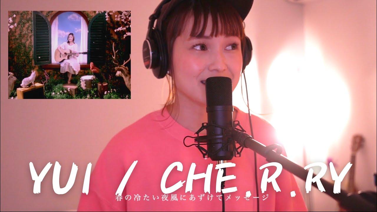 恋しちゃったんだ♪ YUI / CHE.R.RY /歌詞付き