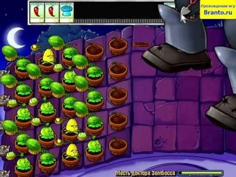 Играем в Plants vs Zombies (Растения против зомби) - Серия 2