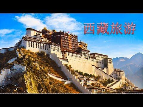 西藏旅游 从林芝到布达拉宫