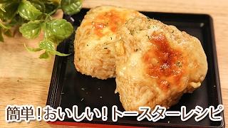 トースターで作る簡単レシピ!チーズカレー焼きおにぎり