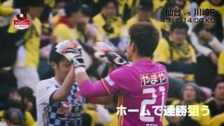 上位進出に視界良好の仙台がホームに川崎Fを迎える。明治安田生命J1...