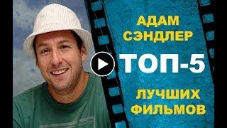 АДАМ СЭНДЛЕР: ТОП-5 лучших фильмов!