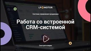 Работа со встроенной CRM-системой
