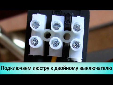 Как подключить люстру. Как соединить провода (044)360-50-41, 0974288408
