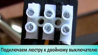 Как подключить люстру. Как соединить провода(Установка люстры, потолочное крепление. Подключение к люстры к двойному выключателю Мой канал https://www.youtube.com..., 2015-01-30T14:10:24.000Z)
