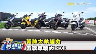 SYM CRUiSYM 300運動風格跨界造型設計Yamaha XMAX 300 造型設計擬人化Ky...