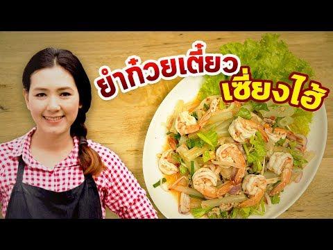 ยำก๋วยเตี๋ยวเซี่ยงไฮ้  กุ้งสด  เมนูยำสุดแซ่บ สอนทำอาหาร ทำอาหารง่ายๆ   ครัวพิศพิไล