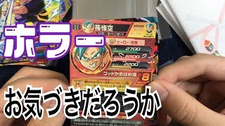 こんなカード初めてかも?笑 ドラゴンボールヒーローズオリパ開封 1パック1500円UR確定オリパ 85パック パート3