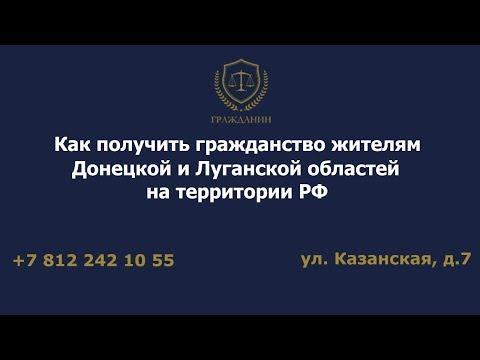 Как получить гражданство жителям Донецкой и Луганской областей на территории РФ
