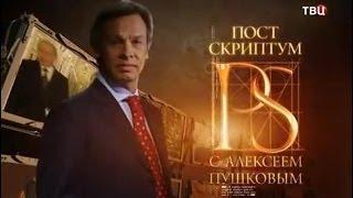 Скачать УКРАИНА Постскриптум с Алексеем Пушковым 05 04 2014