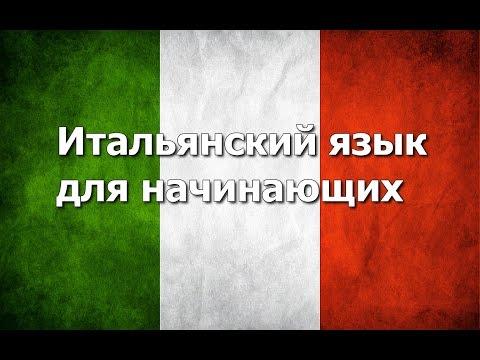 Итальянский язык Урок 11