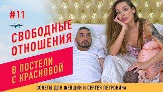 #11. В постели с Красновой: Сергей Матвиенко. Свободные отношения