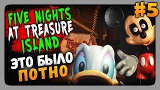 Five Nights At Treasure Island Прохождение 5 ЭТО БЫЛО ПОТНО 6 7 НОЧИ