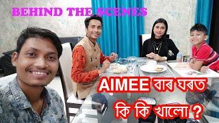 AIMEE BARUAH ৰ ঘৰত Shooting ৰ সময়ত কি কি ঘটিল ? || Assamese mixture