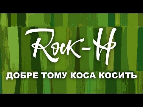 Rock-H / Рокаш - Добре тому коса косить (з текстом)