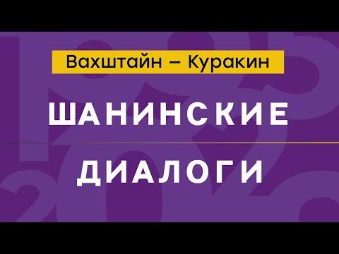Виктор Вахштайн и Дмитрий Куракин о студенческих годах в Шанинке [диалоги]