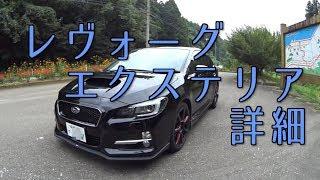 【スバル レヴォーグ】エクステリア Subaru Levorg Exterior(詳細)