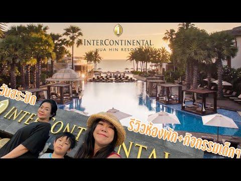 รีวิวห้องพักโรงแรมห้าดาวสุดหรูริมหาดหัวหิน Intercontinental Huahin Resort ในราคาโปรโมชั่นสุดคุ้ม
