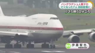 全日空機爆破未遂事件
