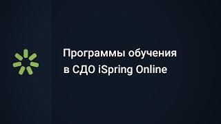 Программы обучения в СДО iSpring Online
