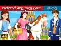 ගුස් ගැහැණිය | Goose Girl in Sinhala | Sinhala Cartoon | Sinhala Fairy Tales
