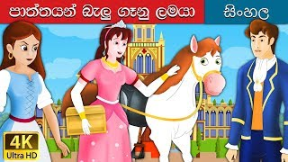 ගුස් ගැහැණිය | Goose Girl in Sinhala | Sinhala Cartoon | Sinhala Fairy Tales