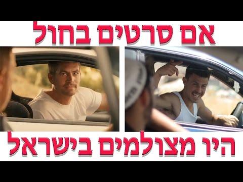 אם סרטים בחול היו מצולמים בישראל?